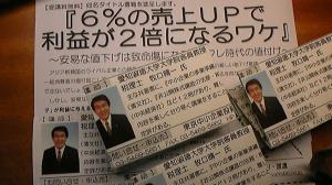2010%E5%B9%B411%E6%9C%8819%E6%97%A5jay3%E6%97%A5%E7%9B%AE%E3%83%81%E3%83%A9%E3%82%B7%E6%8A%98%E3%82%8A%E7%B4%99%E5%90%8D%E5%88%BA.JPG